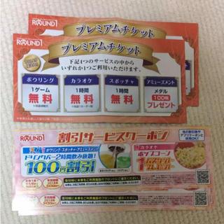 ラウンドワン プレミアムチケット 割引券 クーポン カラオケ ボーリング(ボウリング場)
