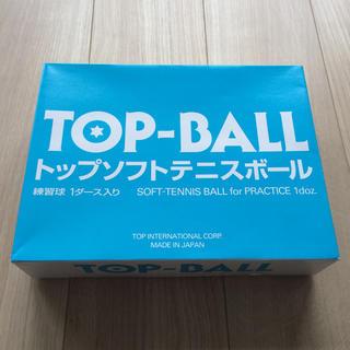 【トップ】ソフトテニスボール(1ダース)(ボール)
