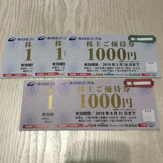 アスビー(ASBee)のジーフット株主優待券5000円分(ショッピング)