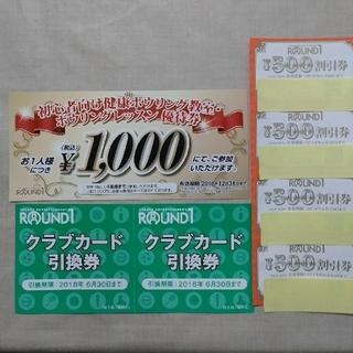 ラウンドワン株主優待券 2000円分、クラブカード引換券、レッスン割引券付き(ボウリング場)
