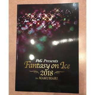 羽生結弦 Fantasy on Ice 2018 KANAZAWAパンフレット(ウインタースポーツ)