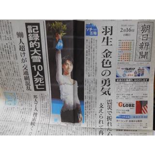 羽生結弦 ソチオリンピック&平昌オリンピック 新聞切り抜きセット★美品(ウインタースポーツ)