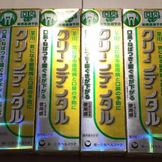 ダイイチサンキョウヘルスケア(第一三共ヘルスケア)の5100円相当■クリーンデンタル口臭ケア100g×4個(歯磨き粉)