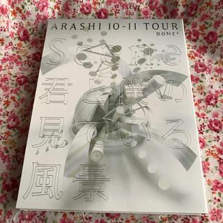 アラシ(嵐)の嵐 DVD Scene 君と僕の見ている風景 初回盤 定価6900円(ミュージック)