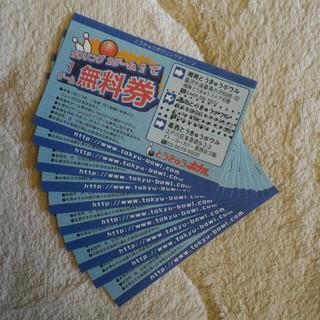 とうきゅうボウル ボウリング 1ゲーム無料券10枚セット(ボウリング場)