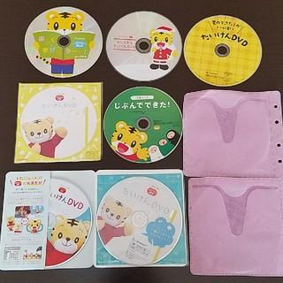 しまじろう 体験 DVD 7枚セット(キッズ/ファミリー)