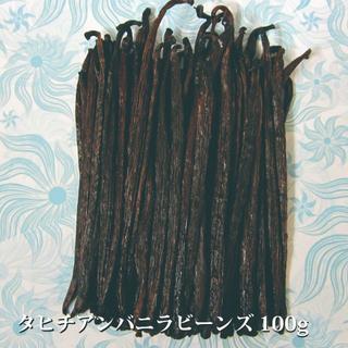 【約30-40本】タヒチバニラビーンズ100g(その他)