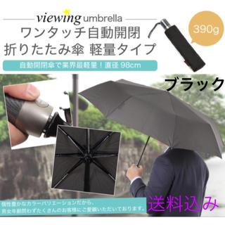 折りたたみ傘 折り畳み傘 自動開閉式 ワンタッチ 撥水性 98cm 傘 (傘)