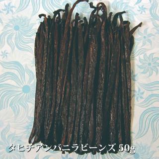 【約15-20本】タヒチバニラビーンズ50g(その他)