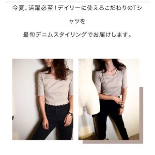 メゾンドリーファー(Maison de Reefur)のetre tokyo 新品未使用 クロップドテレコTシャツ(カットソー(半袖/袖なし))