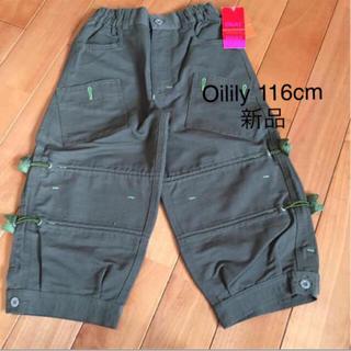 オイリリー(OILILY)の【新品タグ付】116cm Oilily オシャレパンツ(パンツ/スパッツ)