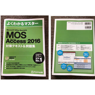 【MOS】MicrosoftOfficeSpecialistAccess2016