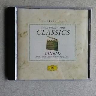 【CD】どこかで聴いたクラシック ~ シネマ特別編(映画音楽)