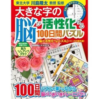 【新品】大きな字の脳が活性化する100日間パズル 元気脳練習帳 (学研ムック)