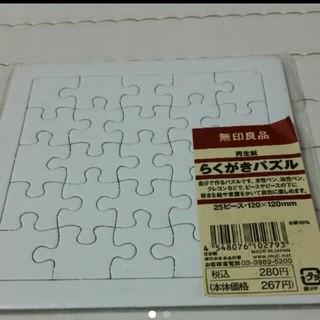 ムジルシリョウヒン(MUJI (無印良品))の【新品】無印良品 らくがきパズル 25ピース 120㎜×120㎜(知育玩具)