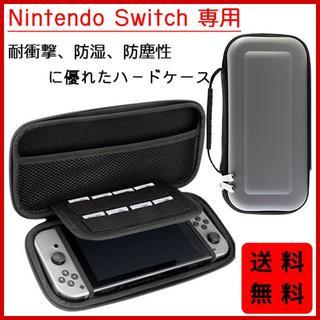 任天堂 スイッチ Switch 収納 保護 スリム ケース ニンテンドー 銀