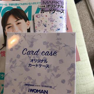 マークス(MARK'S Inc.)の日経ウーマン付録 MARK'S カードケース(名刺入れ/定期入れ)