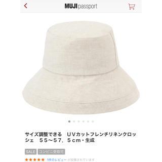 ムジルシリョウヒン(MUJI (無印良品))の無印良品 フレンチリネン クロッシェ 帽子 麻(ハット)