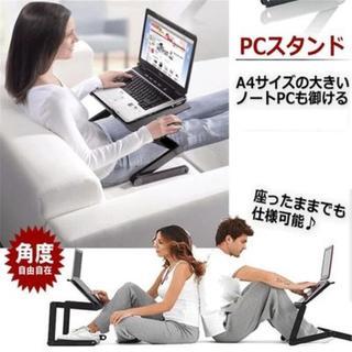 パソコンスタンド 折り畳み式 PCスタンド ベッドでもソファ(その他)
