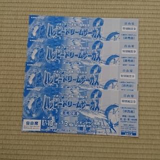 ハッピードリームサーカス特別観賞券(サーカス)