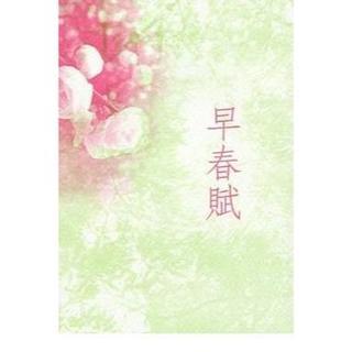 ■再録本■仁亀■早春賦■恋愛写真■(その他)