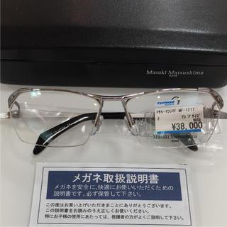 マサキマツシマ(MASAKI MATSUSHIMA)の定価41,040円 マサキマツシマ MF-1217 カラー2 眼鏡 メガネ 新品(サングラス/メガネ)