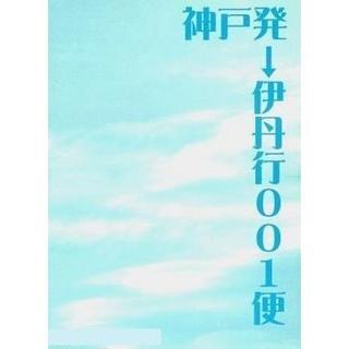■神伊■神戸発→伊丹行001便■神戸発→伊丹行 shiki■ (その他)