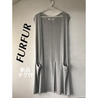 ファーファー(fur fur)のヤング人気ブランド FURFUR ロングベストカーディガン新品タグ付(カーディガン)
