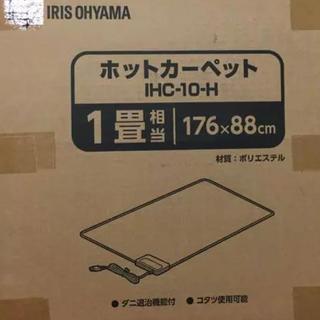 アイリスオーヤマ - 新品未使用☆ホットカーペット☆一畳