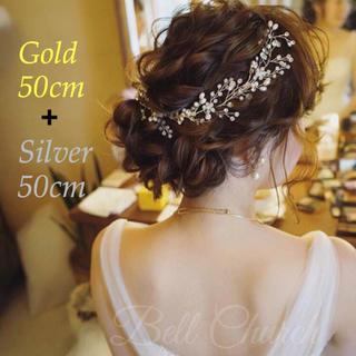 ♡再販数量限定♡ 新品 小枝風 ヘアアクセサリー ヘッドドレス 50cm  (ヘッドドレス/ドレス)
