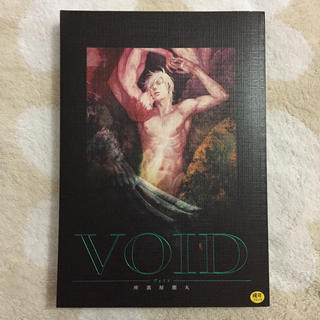 VOID ヴォイド 座裏屋蘭丸(BL)