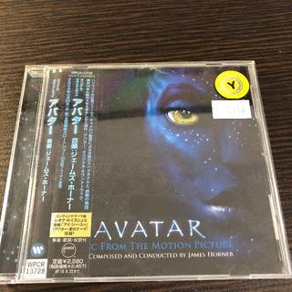 「アバター」オリジナル・サウンドトラック/ジェームズ・ホーナー(映画音楽)