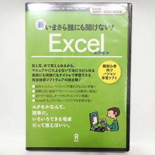 C409 新 いまさら誰にも聞けない! Excel(その他)