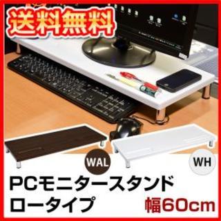 パソコンデスク 収納 PCモニタースタンド(その他)