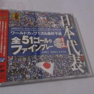 中古 DVD ワールドカップ1次&最終予選全51ゴール&ファインプレー集Y038(サッカー)