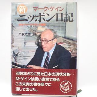 C414 マークゲイン 新 ニッポン日記 昭和57年4月20日 初版(ノンフィクション/教養)