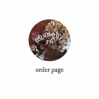 【orderpage】パーツ4本(オーダーメイド)