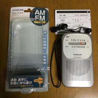 コイズミ(KOIZUMI)の♦︎コイズミ・AM/FMラジオ /SAD-7219♦︎(ラジオ)