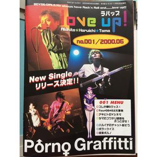 ポルノグラフィティ(ポルノグラフィティ)のloveup! 会報 1号(ミュージシャン)