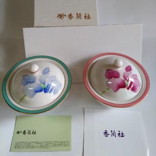 コウランシャ(香蘭社)の香蘭社 シクラメンペア蓋物新品未使用(食器)