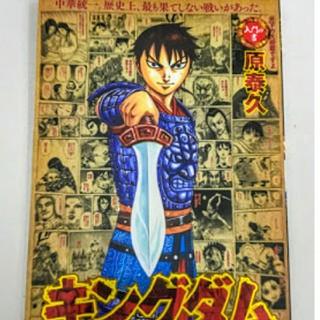 シュウエイシャ(集英社)のキングダム入門の書(コミック用品)