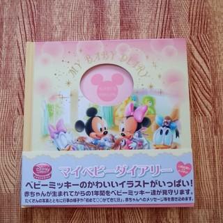 Disney - 出産準備 セット 新品 ディズニー ファンシー