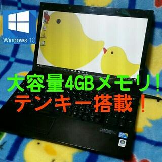 ヒューレットパッカード(HP)のサクサク快適!テンキー搭載!大容量4GBメモリ搭載!win10搭載(ノートPC)