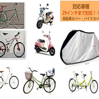 新品自転車カバー