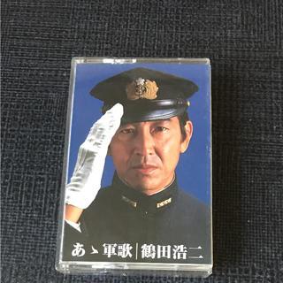 鶴田浩二/あ,軍歌(演歌)