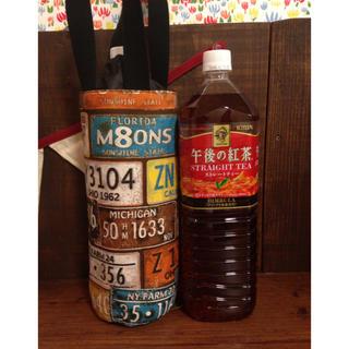 1.5 リットル ペットボトル 水筒 ハンドメイド カバー ケース(外出用品)