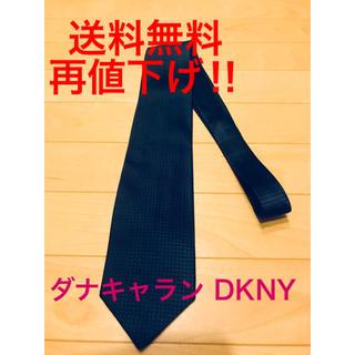 ダナキャランニューヨーク(DKNY)の【送料無料・再値下げ】ネクタイ ダナキャラン DKNY(ネクタイ)