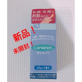 ランシノー 新品 未使用(その他)