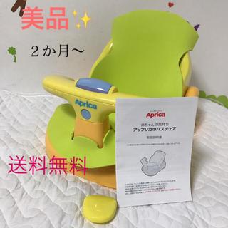 アップリカ(Aprica)の【美品】アップリカのバスチェア(その他)