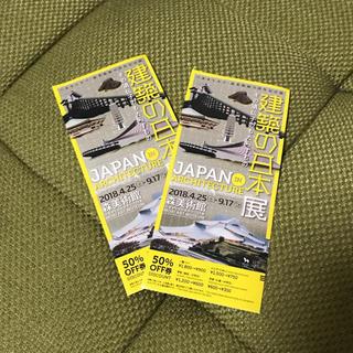建築の日本展 50%OFF券(美術館/博物館)